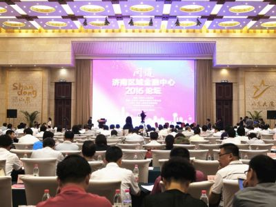 Jinan's Development as a Regional Financial Center Forum 2016