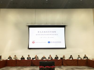 The 9th Shenzhen-Hong Kong Forum