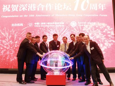 The 10th Shenzhen-Hong Kong Forum