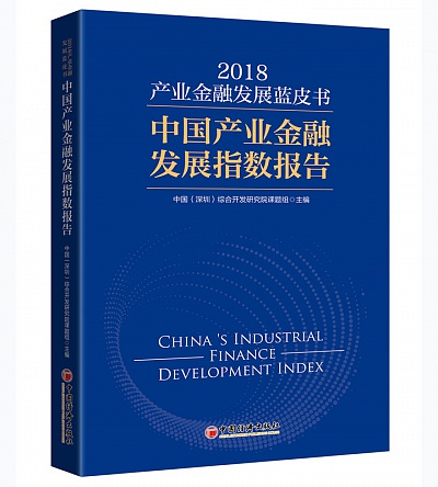 china industrial finance development index 2018