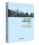 china entrepreneurship